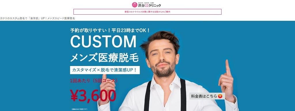 画像引用元:渋谷美容外科クリニック公式
