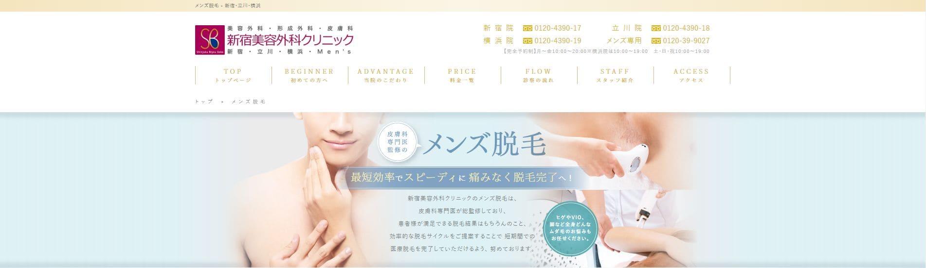 画像引用元:新宿美容外科公式