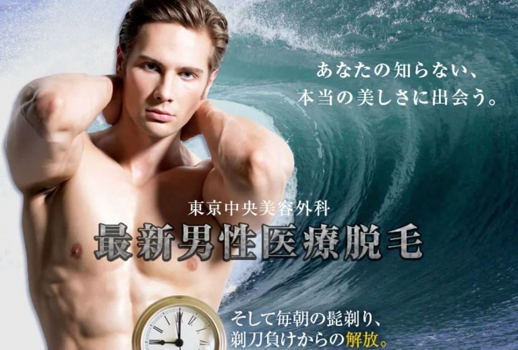 画像引用元:東京中央美容外科公式