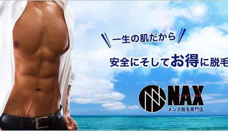 NAX(ナックス)